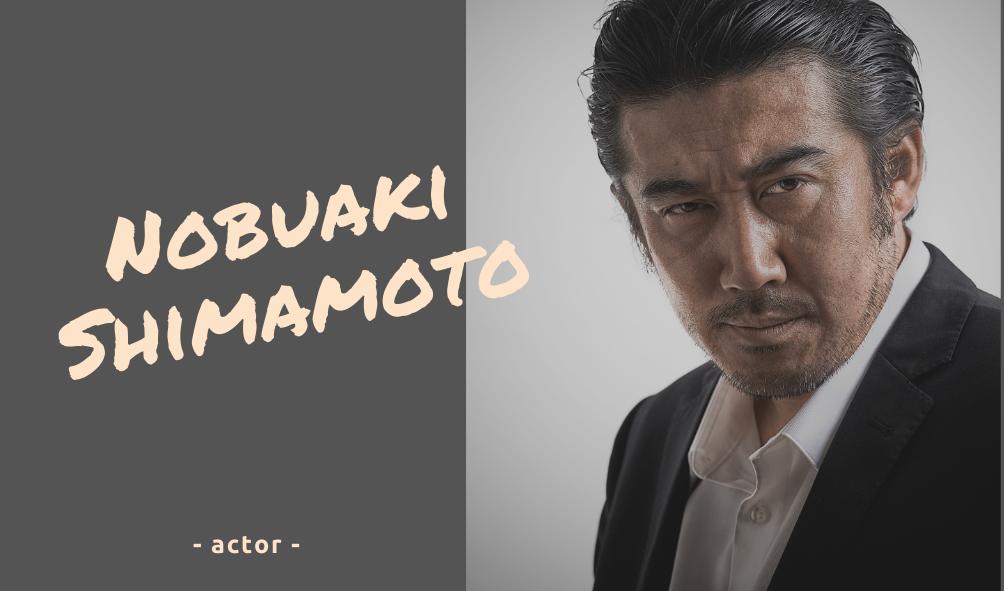 Nobuaki Shimamoto