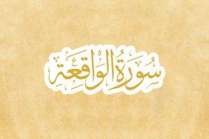 Surah Waqiah